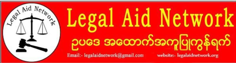 Burma-Link-Recommendations-to-Break-Deadlock-in-So-called-Peace-Seeking-Process-in-Burma-Myanmar